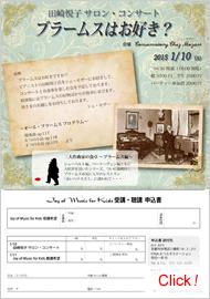 田崎悦子サロンコンサート「ブラームスはお好き?」